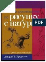 Bridzhmen_Dzhordzh_-_Polnoe_rukovodstvo_po_risu.pdf