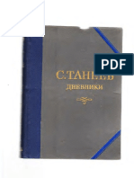 Танеев С. Дневники Книга 1 1981