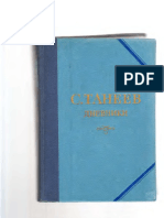 Танеев С. Дневники Книга 2 1982.pdf