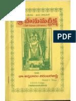 Telugu in pdf charitra hanuman