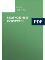 Stanislavskiyi_K_Moya_Jizn_V_IskusstveI.a6