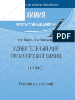 Organich_himiya_11kl_uchitelyu.pdf