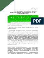 դոնե կարդացած 538454079.pdf