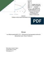 PALAMARChUK1_PI192_1.odt