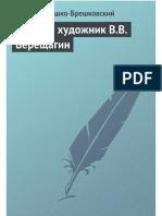 Breshko_breshko_N_Russkiyi_Hudojnik_V_V_Ver.a6