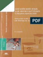 bazhenova_e_a_i_dr_angliyskiy_yazyk_dlya_fizkul_turnykh_spet.pdf