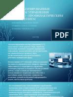 Автоматизированные системы управления лечебно - профилактическим учреждением