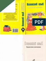 Ispansky_Yazyk_spravochnik_shkolnika
