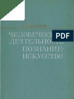 Иванов В.П. Человеческая деятельность - познание - искусство (1977)
