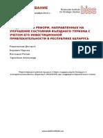 Отчет_Решетников-Боровко