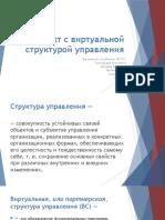 Проект с виртуальной структурой управления