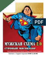 Мужская схема 2.0 - Суровый мясонабор (2013).pdf
