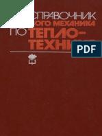 Справочник Судового Механика По Теплотехнике (Кошелев И. и Др.) - 1987
