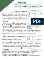 表計算ソフト(Excel)の基礎