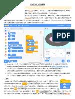 プログラミング(Scratch3)の基礎