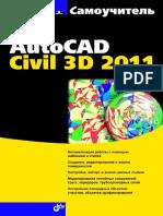 Пелевина Ирина - Самоучитель AutoCAD Civil 3D 2011 - 2011.pdf