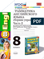 692_2- Грамм. англ. языка. Сб. упр. к уч. Биболетовой. 8кл. В 2ч. Ч.2_2014 -112с