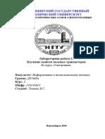 ЭлектроникаЛаб2_ТитоваВС_ДТ860а