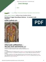 Kartikeya Pragya Vivardhana Stotram - In sanskrit with meaning