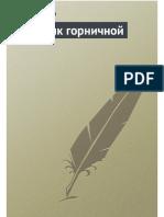 Mirbo_O_Dnevnik_GornichnoyiI.a6.pdf