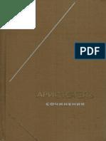Аристотель_-_Том_1[1].pdf
