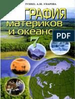 7_klas_geografija_pestushko_2007_ros.pdf