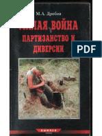 Малая Война Партизанство и Диверсии (Дробов М А.1998)