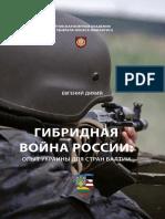Гибридная война России