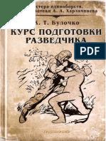 K_T_Bulochko_Kurs_podgotovki_razvedchika.pdf