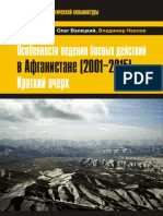 Valetskiy_O_V_Neelov_V_M_Osobennosti_vedenia_boevykh_deystviy_v_Afganistane_2001_2015.pdf
