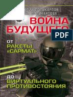Voyny_buduschego_Ot_rakety_Sarmat_do_virtualnogo_protivostoyania.pdf