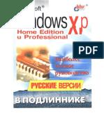 Microsoft_Windows_XP_Home_Edition&Professional_v_podlinnike_[tfile.ru]