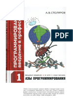 progintro_vol1.pdf