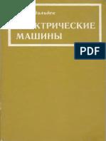 Masini electrice - A.I. Voldek.pdf