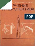 S.A. Soloviov - Desenul liniar si perspectiva.pdf