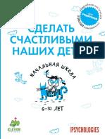 nachalnaya+shkola.pdf