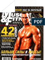 Muscle and Fitness №3 2007