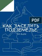 Как заселить подземелье.pdf
