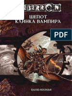 Whispers Of The Vampire's Blade RUS.pdf