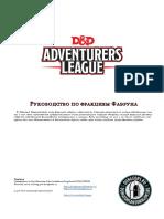 Фракции Фаэруна.pdf