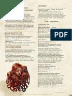 БЕЗУМИЕ черты и магия.pdf