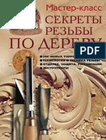 Серикова Г.А. - Секреты резьбы по дереву (Мастер-класс) - 2011.pdf