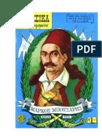 Μάρκος Μπότσαρης