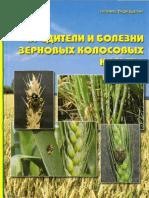 Верещагин Л. - Вредители и болезни зерновых колосовых культур 2001.pdf