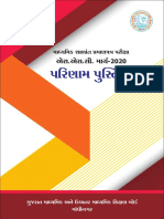 SSC Result Book 2020