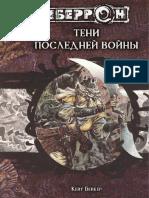 Shadows of the Last War RUS
