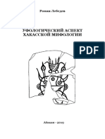 Lebedev R. UFOOLOGICAL ASPECT OF KHAKASS MYTHOLOGY