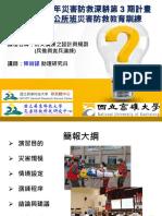 市府、區公所班線上講義-防災演練之設計與規劃