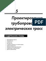 CAD NX Глава.5.Проектирование Трубопроводов и Электрических Трасс