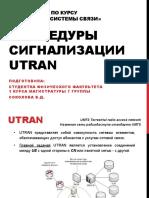 UTRAN